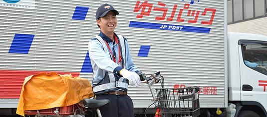 郵便局 配達 仕事